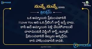 Trivikram Dialogues 40 Most Powerful Trivikram Punch Dialogues Best Best Lagics Of Love In Telugu