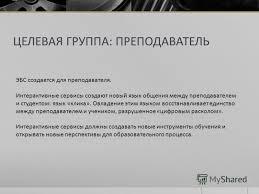 Презентация на тему Использование информационных сервисов  2 ЦЕЛЕВАЯ
