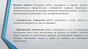 Особенности перевода текстов официально делового стиля с  Научная новизна дипломной работы заключается в анализе лексикограмматических стилистических особенностей перевода официальноделовой документации на примере