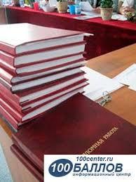 Написать диплом помощь в написании дипломных работ в Москве  Написать диплом помощь в написании дипломных работ в Москве