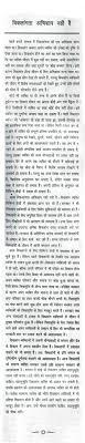 essay on disability in hindi