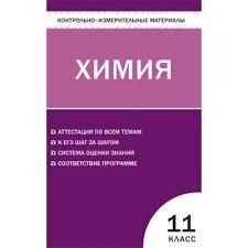 КИМ Контрольно измерительные материалы Химия класс  Контрольно измерительные материалы Химия 11 класс Троегубова Н П