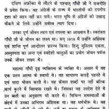 essay on mahatma gandhi hhthumb college mahatma gandhi essay in english essay on mahatma gandhi thumb
