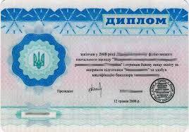 Купить диплом специалиста украинского Вуза Диплом специалиста сулит приятные перспективы
