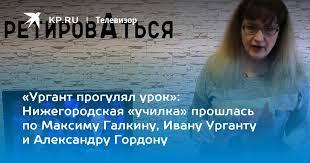 «Ургант прогулял урок»: Нижегородская «училка» прошлась по ...