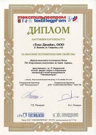 Награды и дипломы  Диплом За высокие потребительские свойства образца КПБ ТМ Королевское искушение перкаль