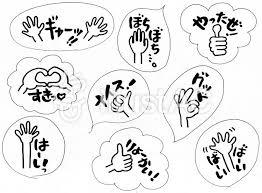 手書き手ポーズ日本語01イラスト No 711061無料イラストなら