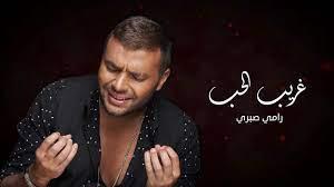 رامي صبري- غريب الحب | Ramy Sabry- Ghareeb El Hob - YouTube