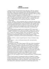НАТО реферат по географии скачать бесплатно Все про  НАТО реферат по географии скачать бесплатно Все про Североатлантический блок Варшавского военно воздушные СССР советской