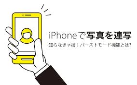 Iphone 連 写