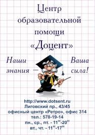 Заказывайте написание курсовой работы в СПб ЦОП Доцен Москва Фото 1