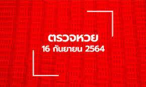 ตรวจหวย 1 ก.ย. 64 ตรวจสลากกินแบ่งรัฐบาล หวย 1/9/64
