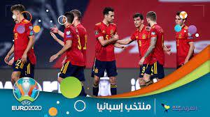 إسبانيا في يورو 2020... من أجل زعامة أوروبا بلقب رابع
