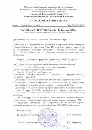 Документы для студентов Выписка из протокола №2