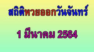 เลขเด็ดหวยไทยงวด 1 มีนาคม 2564 จากสถิติหวยออกวันจันทร์ - YouTube