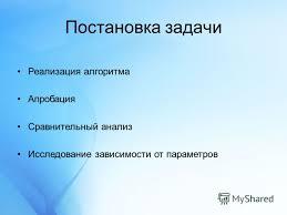 Презентация на тему Разработка кроссплатформенного приложения  3 Постановка задачи Реализация алгоритма Апробация Сравнительный анализ Исследование зависимости от параметров