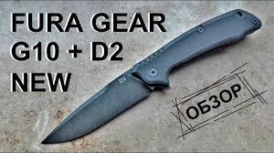Eafengrow EF223 он же <b>FURA</b> GEAR сталь D2 - YouTube