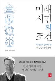 writing about korea in korean for koreans as an american an  kb robert fouser book cover