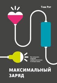 """Книга """"<b>Максимальный заряд</b>. Как наполнить энергией ..."""