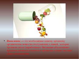 Готовый Реферат На Тему Витамины Скачать Готовый Реферат На Тему Витамины