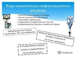 Презентация на тему ИНФОРМАЦИОННЫЕ РЕСУРСЫ СОВРЕМЕННОГО ОБЩЕСТВА  3 Виды национальных информационных ресурсов библиотечные