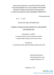 гражданских прав в нотариальном производстве Защита гражданских прав в нотариальном производстве