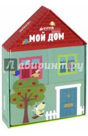 """Книга: """"Мой дом. <b>Набор</b> из <b>4</b>-<b>х</b> книг"""". Купить книгу, читать ..."""