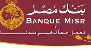 رقم خدمة عملاء بنك مصر Banque Misr الخاص بالاستفسارات والشكاوى - موقع صباح  مصر