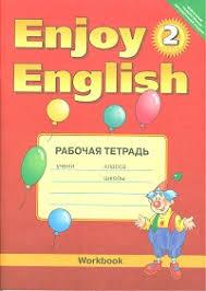 enjoy english Английский с удовольствием класс Рабочая  enjoy english Английский с удовольствием 2 класс Рабочая тетрадь ФГОС