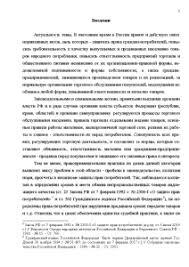 Защита прав потребителей по законодательству РФ Курсовая Курсовая Защита прав потребителей по законодательству РФ 3