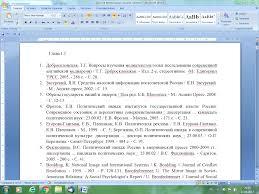 Авторам диссертаций Центр редактуры и корректуры текстов russrules Список литературы магистерской диссертации оформленный по ГОСТ Р 7 0 5 2008
