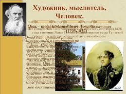 Презентация на тему Лев Николаевич Толстой Биография Скачать  2 Художник