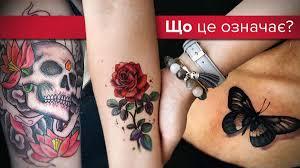 что означают 5 самых популярных татуировок в мире Lifestyle 24