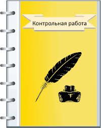 Цена за контрольную курсовую дипломную работу Студия помощи  Цена за контрольную курсовую дипломную работу в Москве