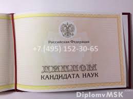 Диплом купить цена украина будьте уверены покупая диплом или аттестат что заполнен о будет как в диплом купить цена украина выбранном Вами учебном заведении Покупая диплом у нас