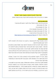 תנאי קבלה במוסדות לימוד בעקבות הקורנה-Flip eBook Pages 1 - 5| AnyFlip