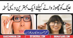 Herbal, eye, supplements for, weak, eyesight, treatment, poor