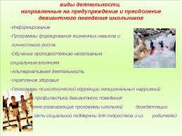 Профилактика девиантного поведения среди подростков Профилактика девиантного поведения несовершеннолетних диплом