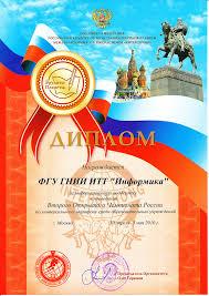 ИНФОРМИКА Дипломы Диплом за информационную поддержку в проведении Второго Открытого Чемпионата России по универсальному марафону