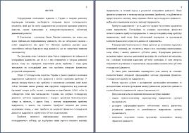Аналіз фінансових результатів підприємства Вступ курсової роботи оцінки прибутків і збитків
