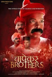 Chapekar Brothers 2016 Imdb