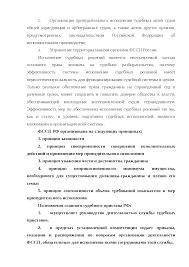 Деятельность Балаковского районного отдела службы судебных  Это только предварительный просмотр