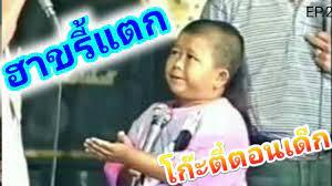 ตลกโก๊ะตี๋ตอนเด็กฮามาก|EP.2 #ตลกโก๊ะตี๋ #byFUNNYz - YouTube
