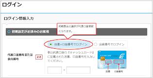 福岡 銀行 ネット バンキング