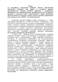 ГРАЖДАНСКИЙ И АРБИТРАЖНЫЙ ПРОЦЕСС Отзыв на автореферат диссертации Нурбаева Даулета