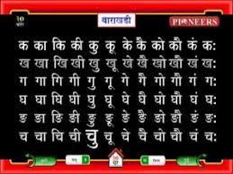 Hindi Barakhadi Chart Free Download Pdf