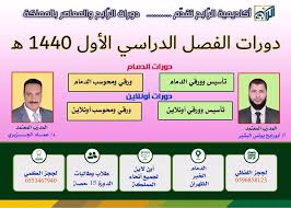 Image result for دورات اونلاين images