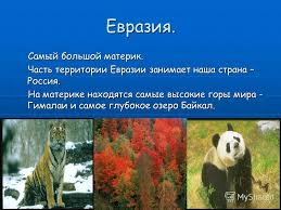 Презентация на тему Суша Природоведение класс Дремова Татьяна  4 Евразия