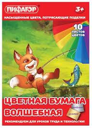 <b>Цветная бумага волшебная</b> Лисенок-рыболов <b>Пифагор</b>, A4, 10 л ...