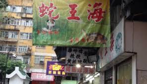 Resultado de imagem para IMAGENS DE COMIDAS DE HONG KONG